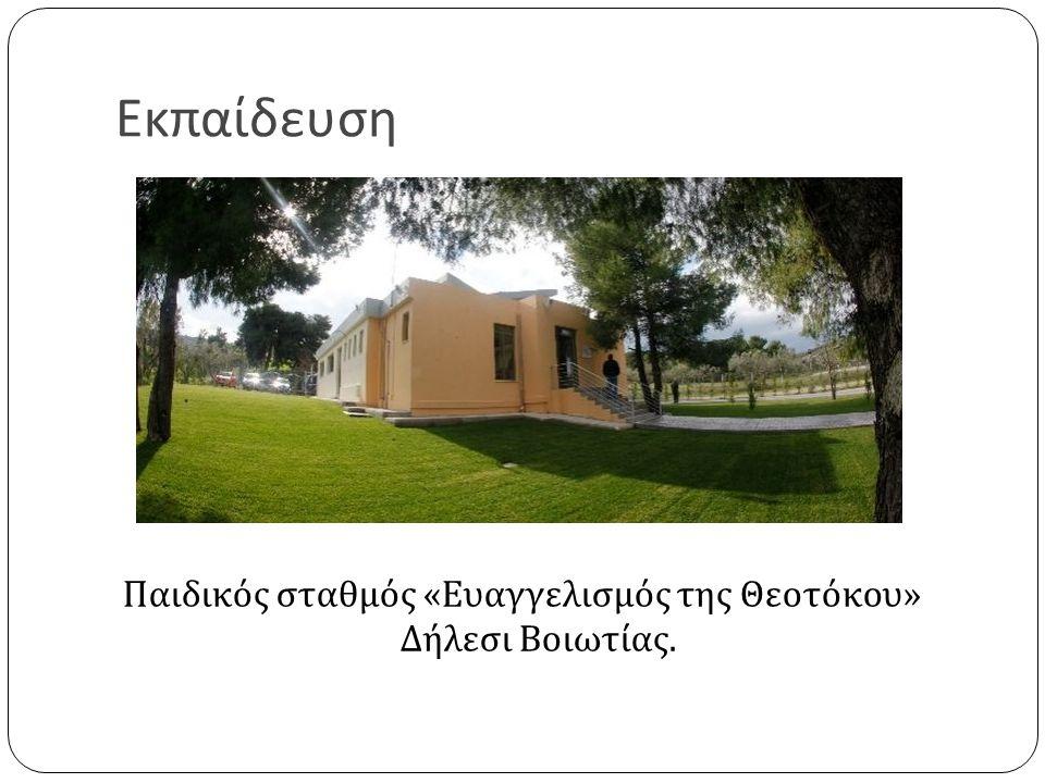 Εκπαίδευση Παιδικός σταθμός « Ευαγγελισμός της Θεοτόκου » Δήλεσι Βοιωτίας.