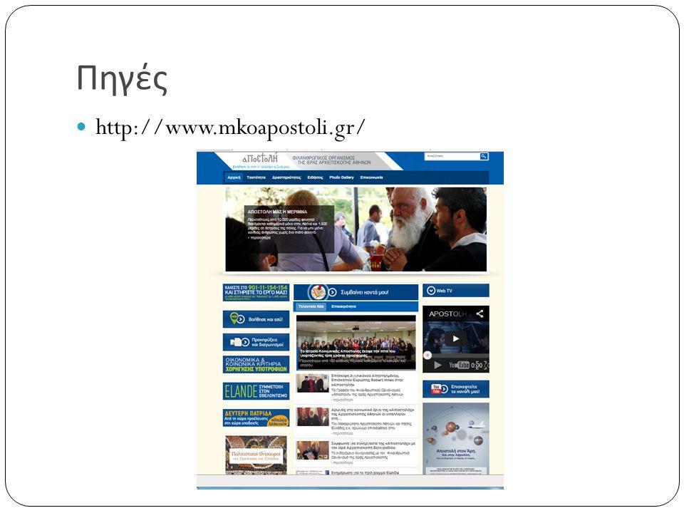 Πηγές http://www.mkoapostoli.gr/