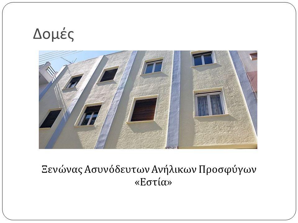 Δομές Ξενώνας Ασυνόδευτων Ανήλικων Προσφύγων « Εστία »