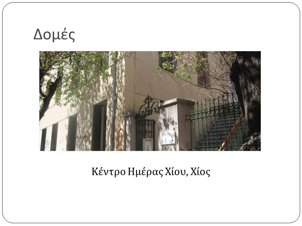 Δομές Κέντρο Ημέρας Χίου, Χίος