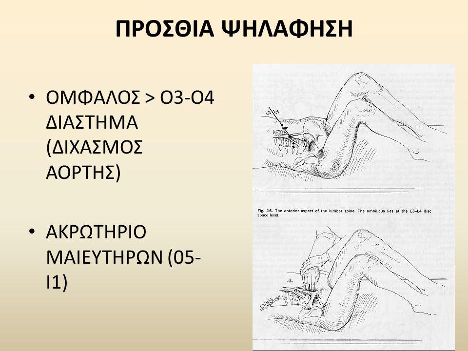 ΠΡΟΣΘΙΑ ΨΗΛΑΦΗΣΗ ΟΜΦΑΛΟΣ > Ο3-Ο4 ΔΙΑΣΤΗΜΑ (ΔΙΧΑΣΜΟΣ ΑΟΡΤΗΣ) ΑΚΡΩΤΗΡΙΟ ΜΑΙΕΥΤΗΡΩΝ (05- Ι1)