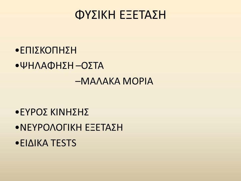 ΝΕΥΡΟΛΟΓΙΚΗ ΕΞΕΤΑΣΗ (Ο2, Ο3, Ο4 ΕΠΙΠΕΔΟ) ΚΙΝΗΤΙΚΟΤΗΤΑ –Τετρακέφαλος Ο2, Ο3, Ο4, Μηριαίο νεύρο –Ομάδα προσαγωγών του Ισχίου (μακρος – βραχύς – μεγάλος προσαγωγός, κτενίτης, ισχνός) Ο2, Ο3, Ο4, Θυροειδές νέυρο ΑΝΤΑΝΑΚΛΑΣΤΙΚΑ – Επιγονατίδας από Ο2, Ο3, και Ο4 (κυρίως)