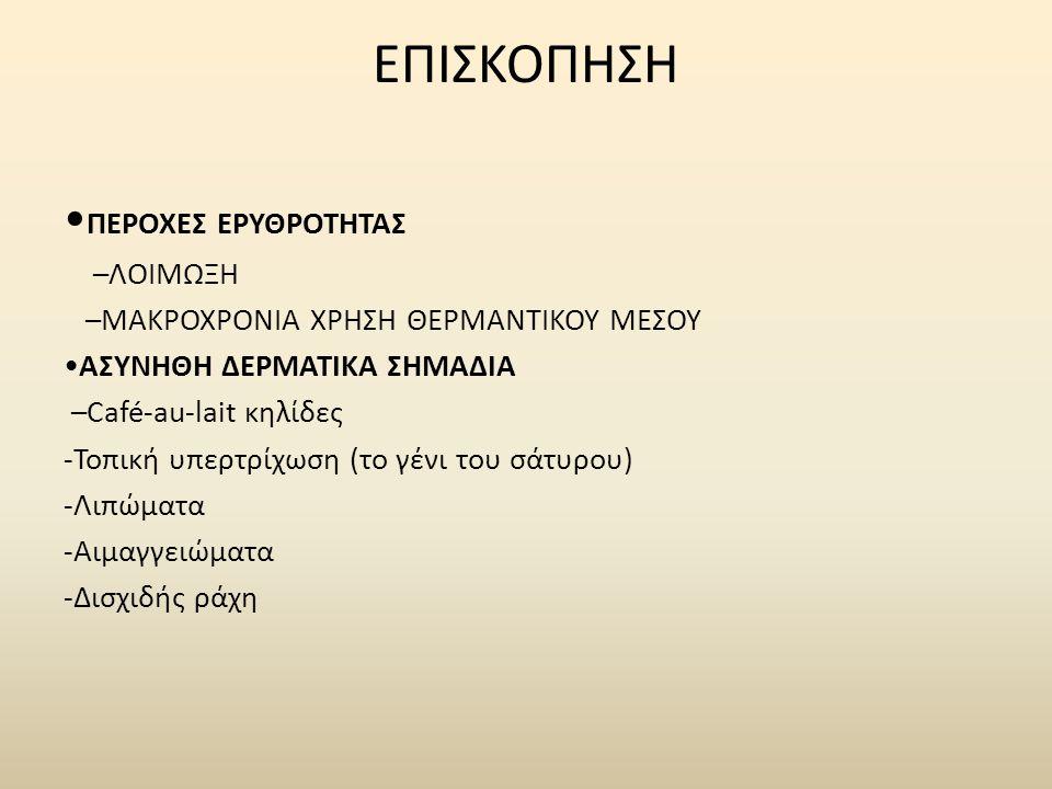 ΨΗΛΑΦΗΣΗ ΜΑΛΑΚΩΝ ΜΟΡΙΩΝ (παρασπονδυλικοί μύες )