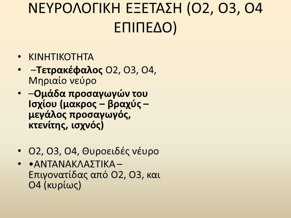 ΝΕΥΡΟΛΟΓΙΚΗ ΕΞΕΤΑΣΗ (Ο2, Ο3, Ο4 ΕΠΙΠΕΔΟ) ΚΙΝΗΤΙΚΟΤΗΤΑ –Τετρακέφαλος Ο2, Ο3, Ο4, Μηριαίο νεύρο –Ομάδα προσαγωγών του Ισχίου (μακρος – βραχύς – μεγάλος