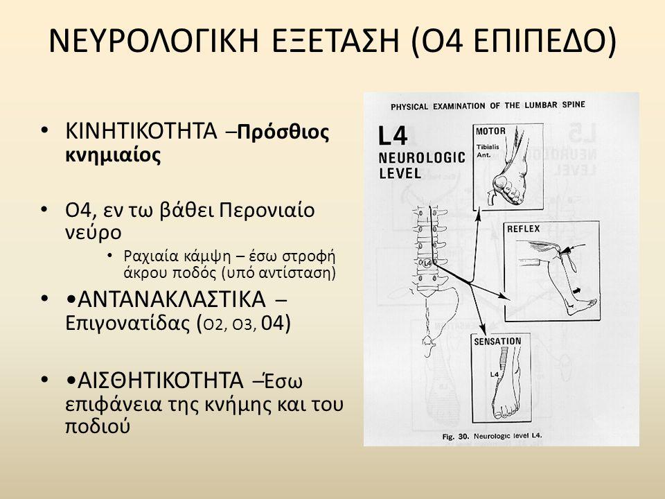 ΝΕΥΡΟΛΟΓΙΚΗ ΕΞΕΤΑΣΗ (Ο4 ΕΠΙΠΕΔΟ) ΚΙΝΗΤΙΚΟΤΗΤΑ –Πρόσθιος κνημιαίος Ο4, εν τω βάθει Περονιαίο νεύρο Ραχιαία κάμψη – έσω στροφή άκρου ποδός (υπό αντίστασ