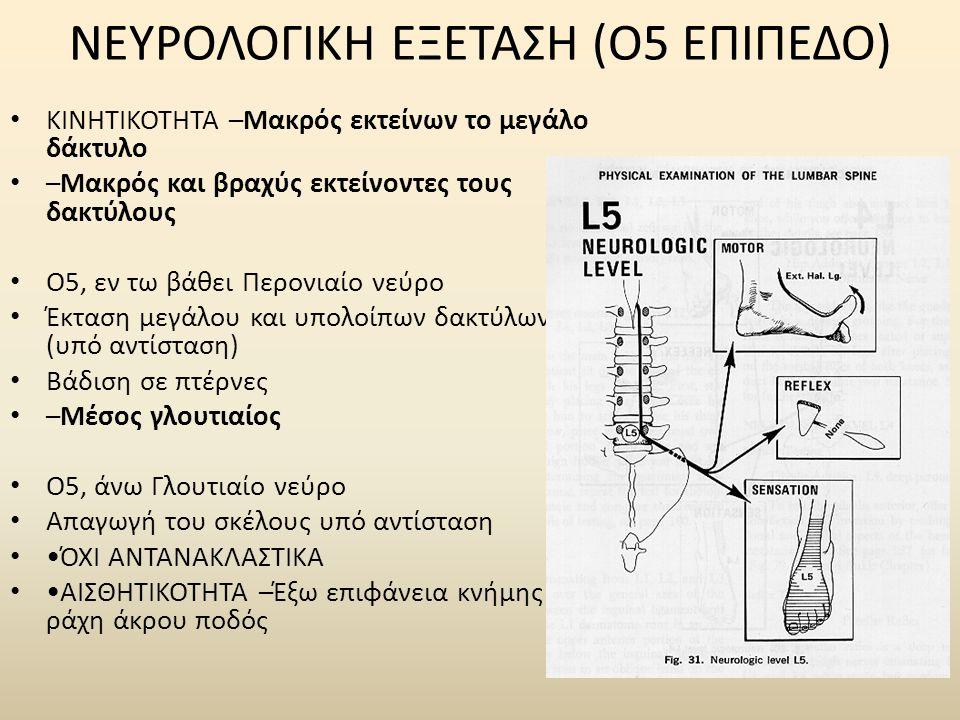 ΝΕΥΡΟΛΟΓΙΚΗ ΕΞΕΤΑΣΗ (Ο5 ΕΠΙΠΕΔΟ) ΚΙΝΗΤΙΚΟΤΗΤΑ –Μακρός εκτείνων το μεγάλο δάκτυλο –Μακρός και βραχύς εκτείνοντες τους δακτύλους Ο5, εν τω βάθει Περονια