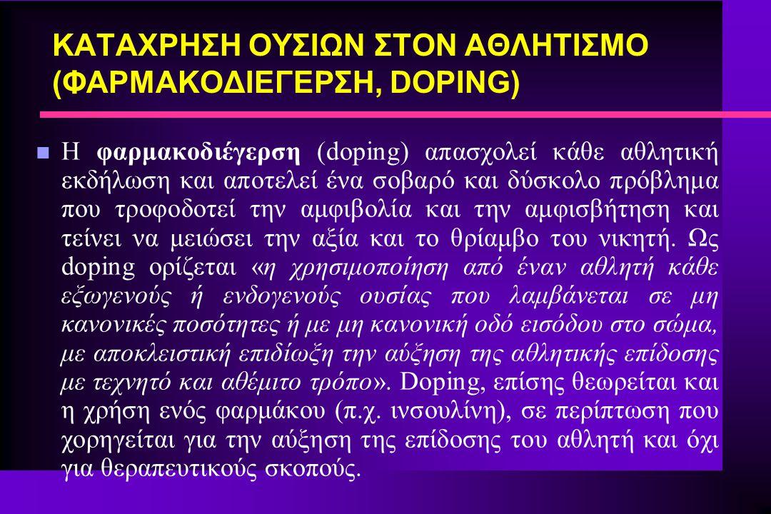 n Η φαρμακοδιέγερση (doping) απασχολεί κάθε αθλητική εκδήλωση και αποτελεί ένα σοβαρό και δύσκολο πρόβλημα που τροφοδοτεί την αμφιβολία και την αμφισβήτηση και τείνει να μειώσει την αξία και το θρίαμβο του νικητή.