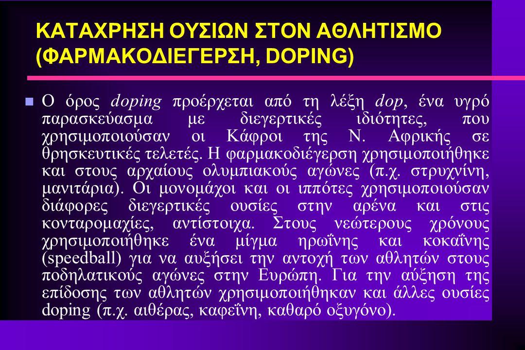 n Ο όρος doping προέρχεται από τη λέξη dop, ένα υγρό παρασκεύασμα με διεγερτικές ιδιότητες, που χρησιμοποιούσαν οι Κάφροι της Ν. Αφρικής σε θρησκευτικ