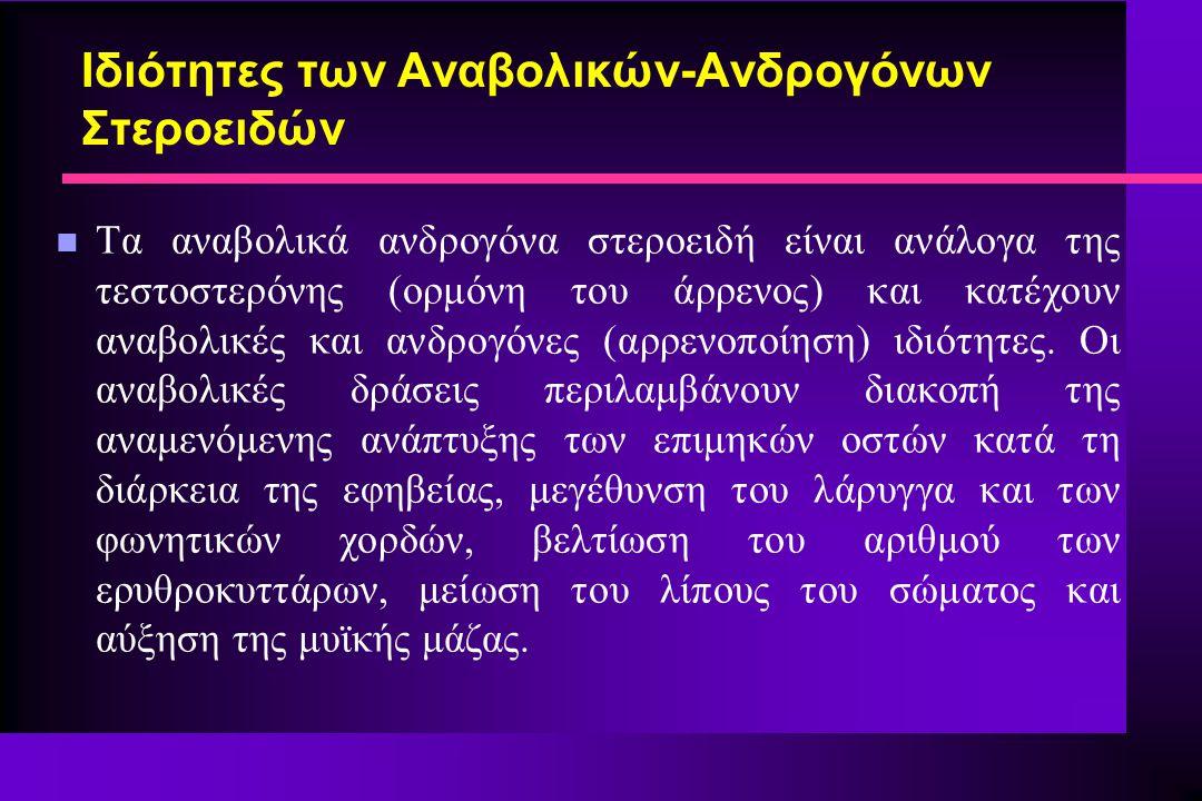 n Τα αναβολικά ανδρογόνα στεροειδή είναι ανάλογα της τεστοστερόνης (ορμόνη του άρρενος) και κατέχουν αναβολικές και ανδρογόνες (αρρενοποίηση) ιδιότητε