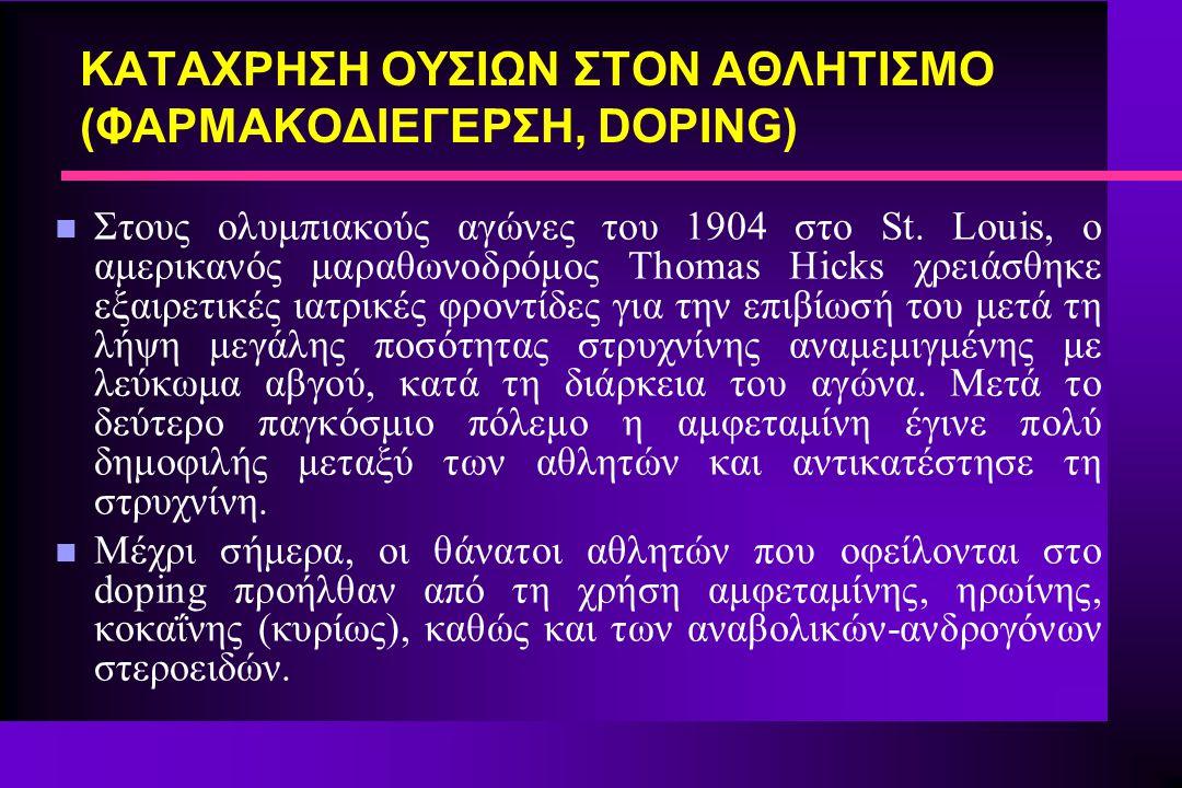 n Στους ολυμπιακούς αγώνες του 1904 στο St. Louis, ο αμερικανός μαραθωνοδρόμος Thomas Hicks χρειάσθηκε εξαιρετικές ιατρικές φροντίδες για την επιβίωσή