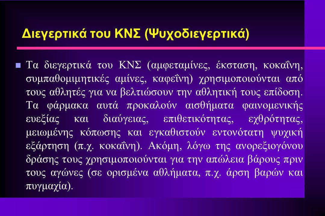 n Τα διεγερτικά του ΚΝΣ (αμφεταμίνες, έκσταση, κοκαΐνη, συμπαθομιμητικές αμίνες, καφεΐνη) χρησιμοποιούνται από τους αθλητές για να βελτιώσουν την αθλη