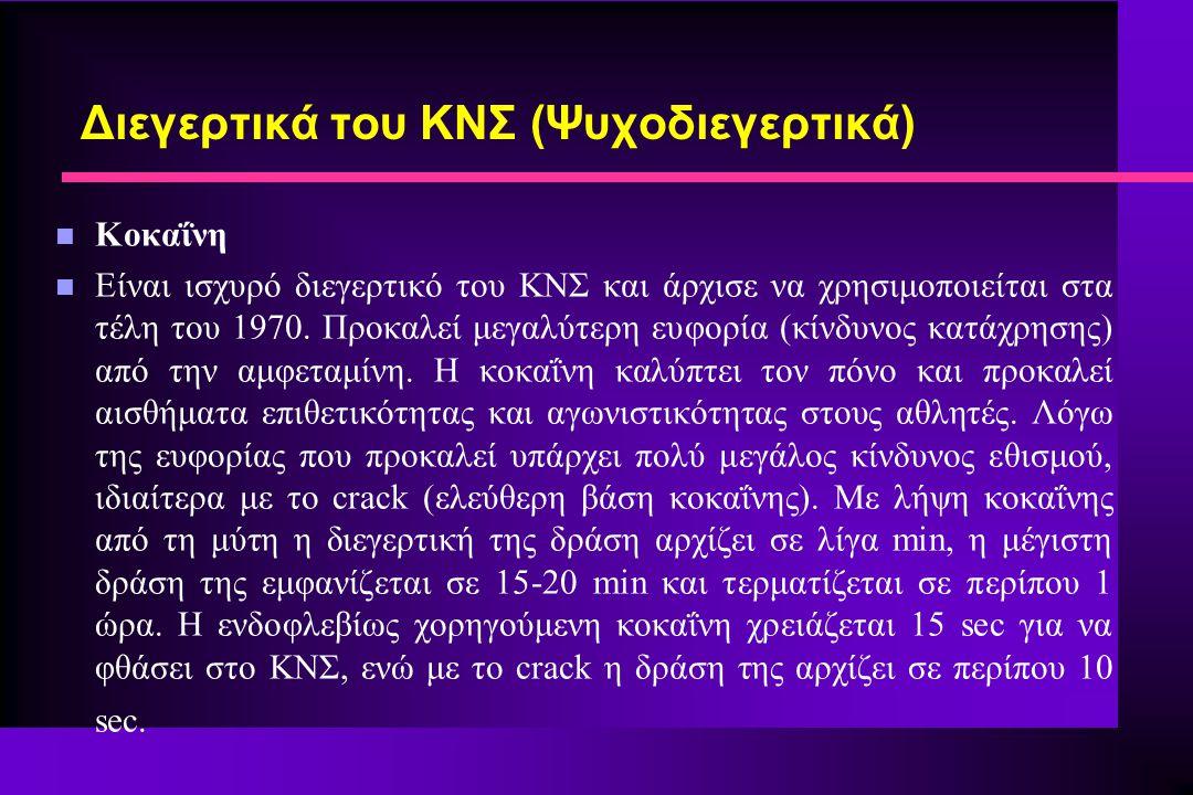 n Κοκαΐνη n Είναι ισχυρό διεγερτικό του ΚΝΣ και άρχισε να χρησιμοποιείται στα τέλη του 1970. Προκαλεί μεγαλύτερη ευφορία (κίνδυνος κατάχρησης) από την