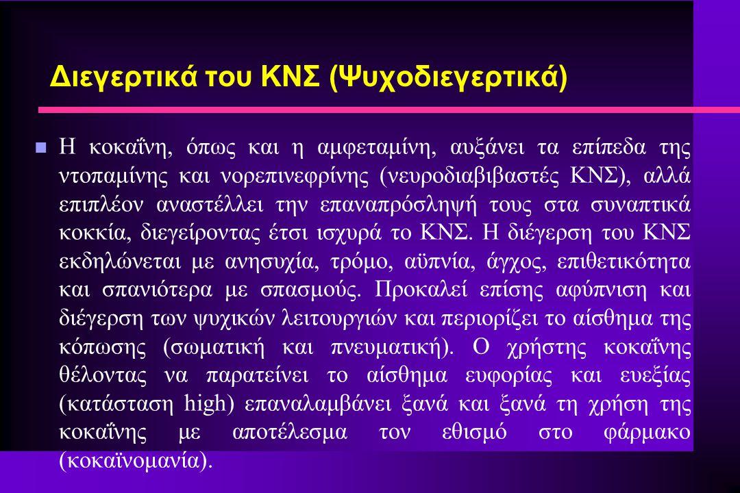 n Η κοκαΐνη, όπως και η αμφεταμίνη, αυξάνει τα επίπεδα της ντοπαμίνης και νορεπινεφρίνης (νευροδιαβιβαστές ΚΝΣ), αλλά επιπλέον αναστέλλει την επαναπρόσληψή τους στα συναπτικά κοκκία, διεγείροντας έτσι ισχυρά το ΚΝΣ.