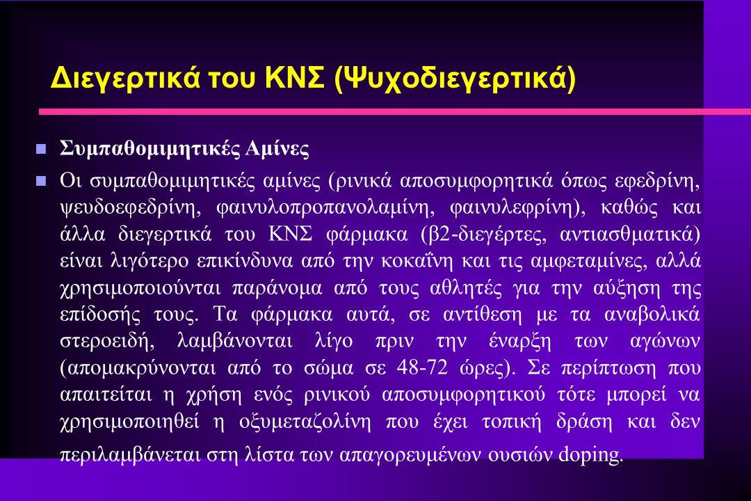 n Συμπαθομιμητικές Αμίνες n Οι συμπαθομιμητικές αμίνες (ρινικά αποσυμφορητικά όπως εφεδρίνη, ψευδοεφεδρίνη, φαινυλοπροπανολαμίνη, φαινυλεφρίνη), καθώς και άλλα διεγερτικά του ΚΝΣ φάρμακα (β2-διεγέρτες, αντιασθματικά) είναι λιγότερο επικίνδυνα από την κοκαΐνη και τις αμφεταμίνες, αλλά χρησιμοποιούνται παράνομα από τους αθλητές για την αύξηση της επίδοσής τους.