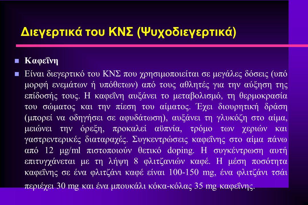 n Καφεΐνη n Είναι διεγερτικό του ΚΝΣ που χρησιμοποιείται σε μεγάλες δόσεις (υπό μορφή ενεμάτων ή υπόθετων) από τους αθλητές για την αύξηση της επίδοσή
