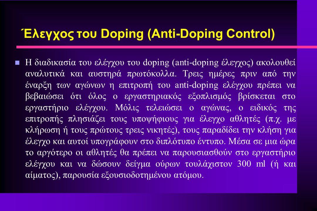 n Η διαδικασία του ελέγχου του doping (anti-doping έλεγχος) ακολουθεί αναλυτικά και αυστηρά πρωτόκολλα. Τρεις ημέρες πριν από την έναρξη των αγώνων η
