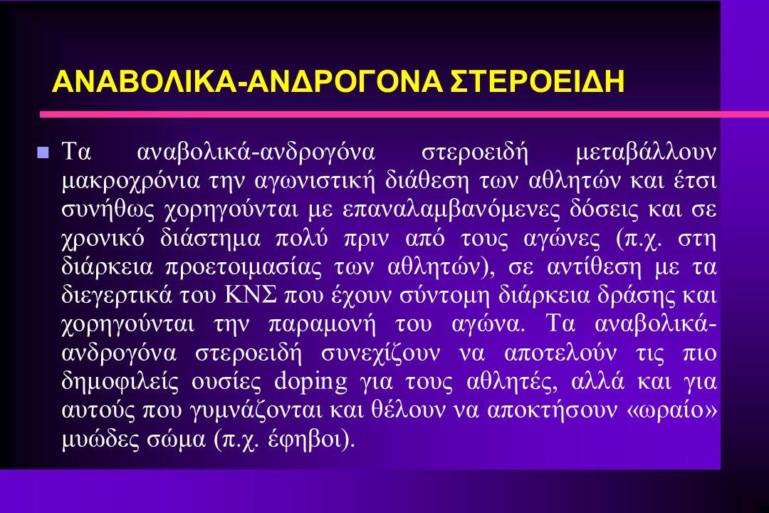 n Για την αποφυγή ανίχνευσής τους κατά τον έλεγχο anti- doping έχουν συντεθεί αναβολικά-ανδρογόνα στεροειδή με μικρότερη διάρκεια δράσης, αλλά και τοξικότερα.