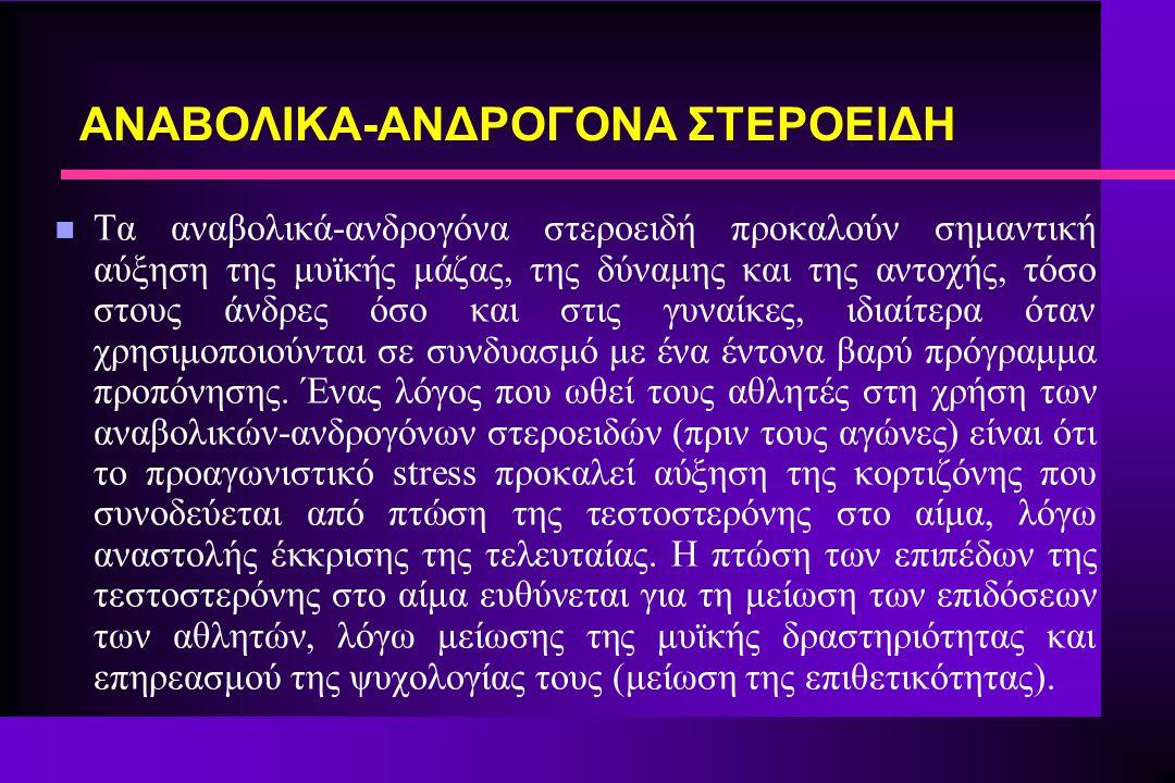 n Αναπαραγωγικό Σύστημα Θήλεος n Οι ανεπιθύμητες ενέργειες που εμφανίζονται στις γυναίκες είναι το αποτέλεσμα της αρρενοποίησης λόγω αυξημένων επιπέδων τεστοστερόνης και περιλαμβάνουν αύξηση της κλειτορίδας*, ατροφία της μήτρας, διαταραχές εμμήνου ρύσεως, αύξηση τριχοφυΐας*, βραχνάδα και βάθεμα της φωνής*, συρρίκνωση του στήθους και αρρενοποίηση των θηλυκών εμβρύων στις έγκυες γυναίκες (*μόνιμες δράσεις).