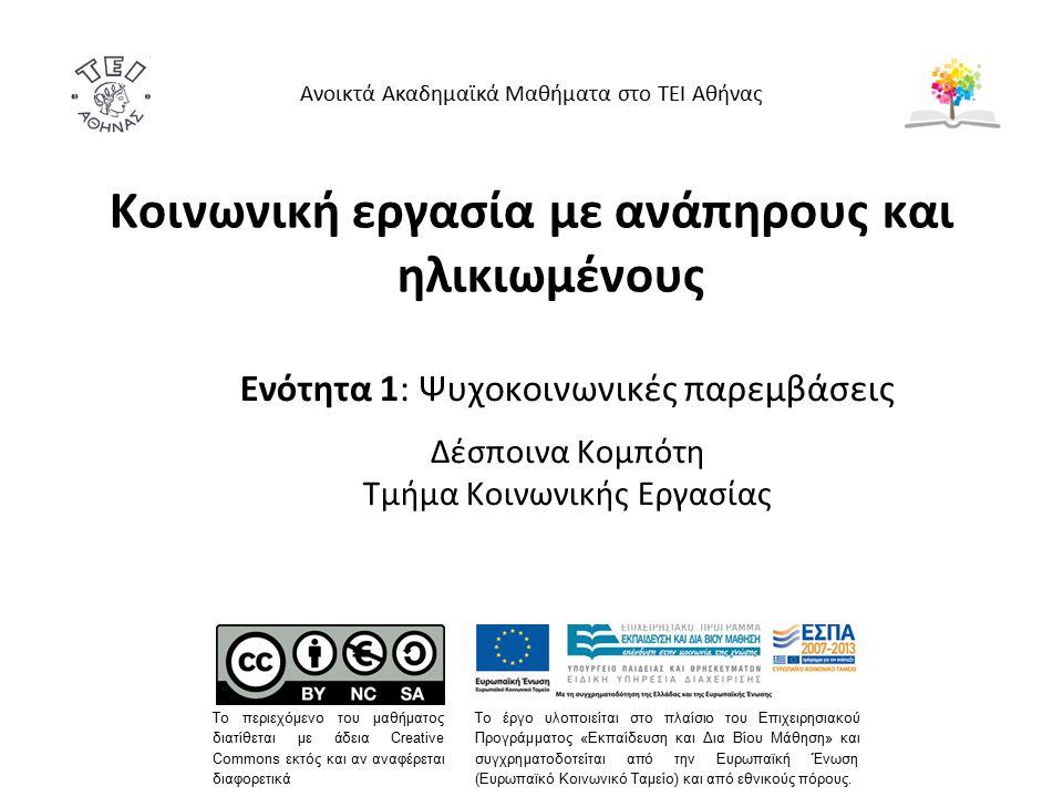 Κοινωνική εργασία με ανάπηρους και ηλικιωμένους Ενότητα 1: Ψυχοκοινωνικές παρεμβάσεις Δέσποινα Κομπότη Τμήμα Κοινωνικής Εργασίας Ανοικτά Ακαδημαϊκά Μα