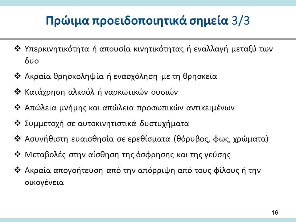 Πρώιμα προειδοποιητικά σημεία 3/3  Υπερκινητικότητα ή απουσία κινητικότητας ή εναλλαγή μεταξύ των δυο  Ακραία θρησκοληψία ή ενασχόληση με τη θρησκεί