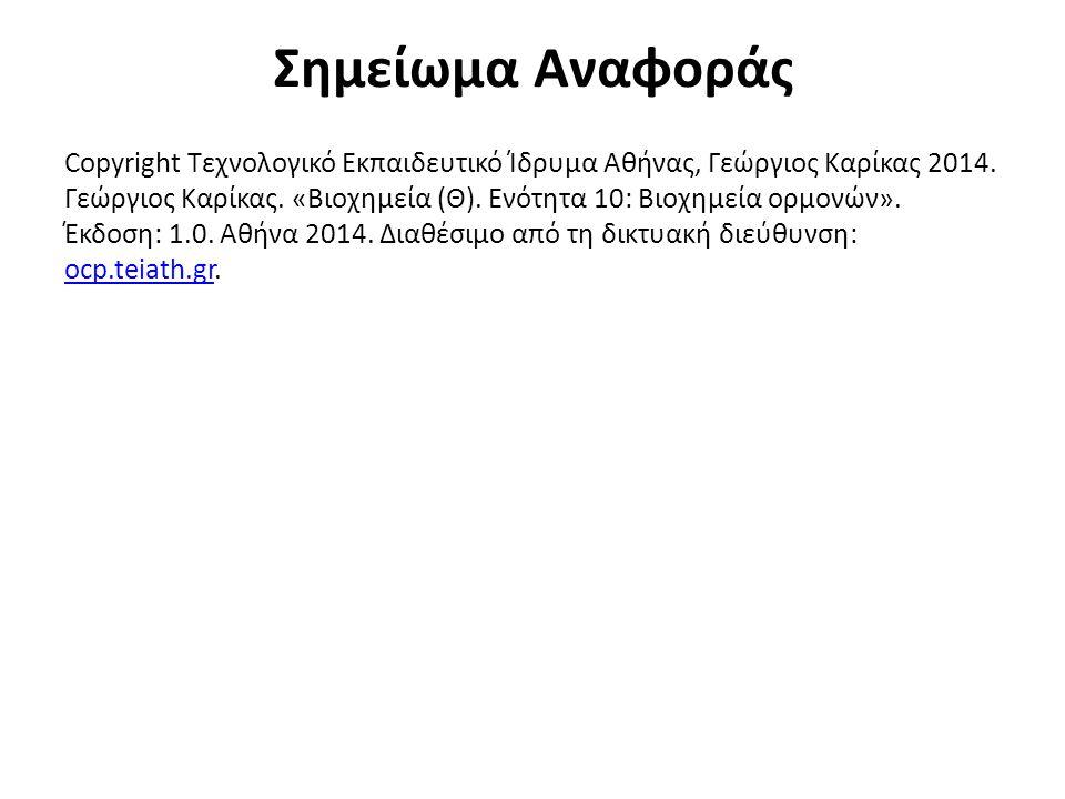 Σημείωμα Αναφοράς Copyright Τεχνολογικό Εκπαιδευτικό Ίδρυμα Αθήνας, Γεώργιος Καρίκας 2014. Γεώργιος Καρίκας. «Βιοχημεία (Θ). Ενότητα 10: Βιοχημεία ορμ