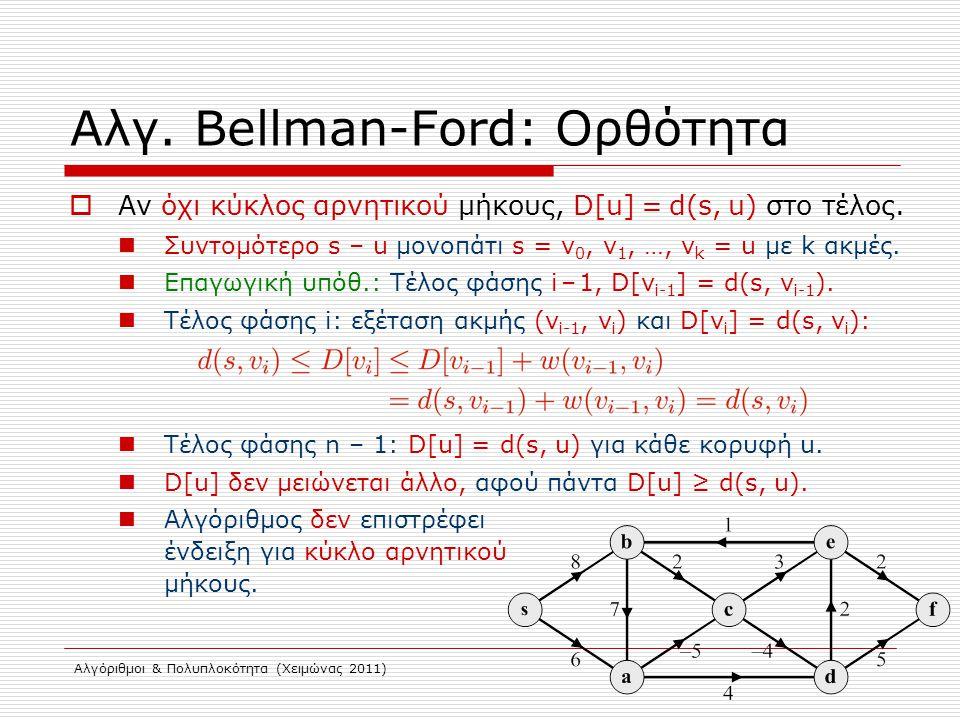 Αλγόριθμοι & Πολυπλοκότητα (Χειμώνας 2011) Αλγ. Bellman-Ford: Ορθότητα  Αν όχι κύκλος αρνητικού μήκους, D[u] = d(s, u) στο τέλος. Συντομότερο s – u μ