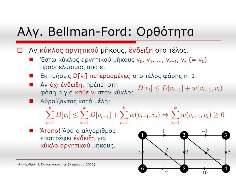 Αλγόριθμοι & Πολυπλοκότητα (Χειμώνας 2011) Αλγ. Bellman-Ford: Ορθότητα  Αν κύκλος αρνητικού μήκους, ένδειξη στο τέλος. Έστω κύκλος αρνητικού μήκους v
