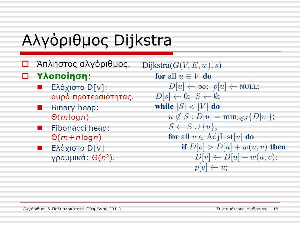 Αλγόριθμοι & Πολυπλοκότητα (Χειμώνας 2011)Συντομότερες Διαδρομές 18 Αλγόριθμος Dijkstra  Άπληστος αλγόριθμος.  Υλοποίηση: Ελάχιστο D[v]: ουρά προτερ