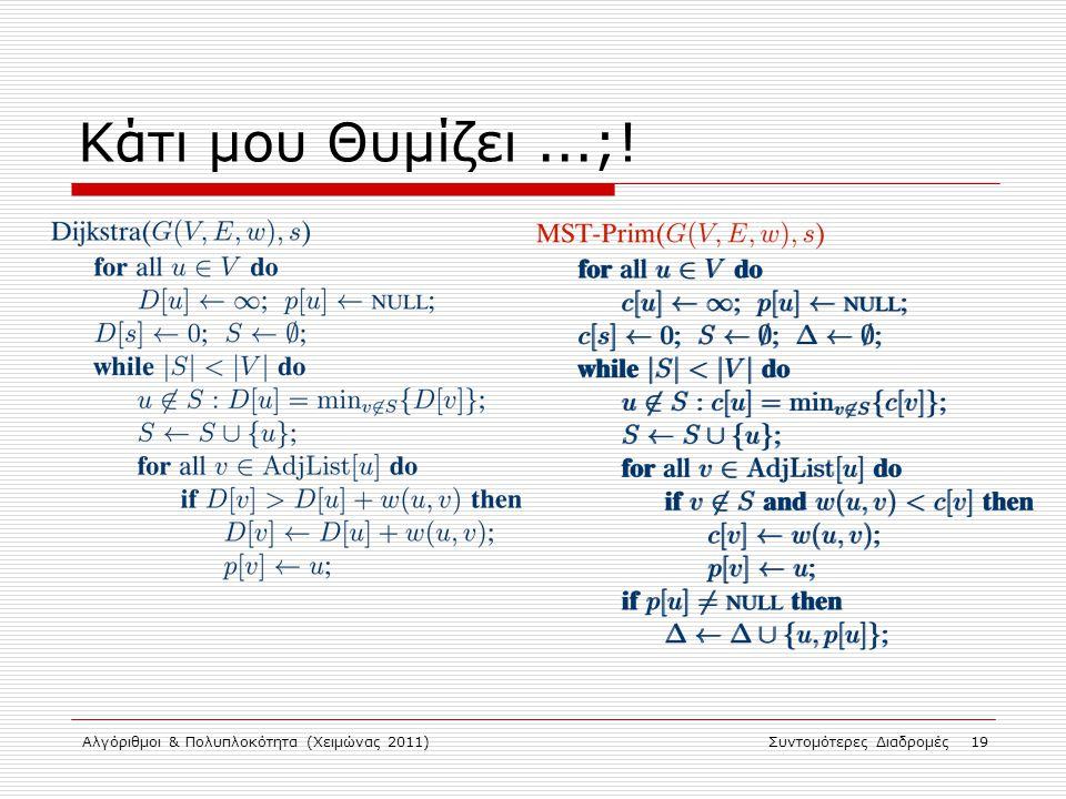 Αλγόριθμοι & Πολυπλοκότητα (Χειμώνας 2011)Συντομότερες Διαδρομές 19 Κάτι μου Θυμίζει...;!