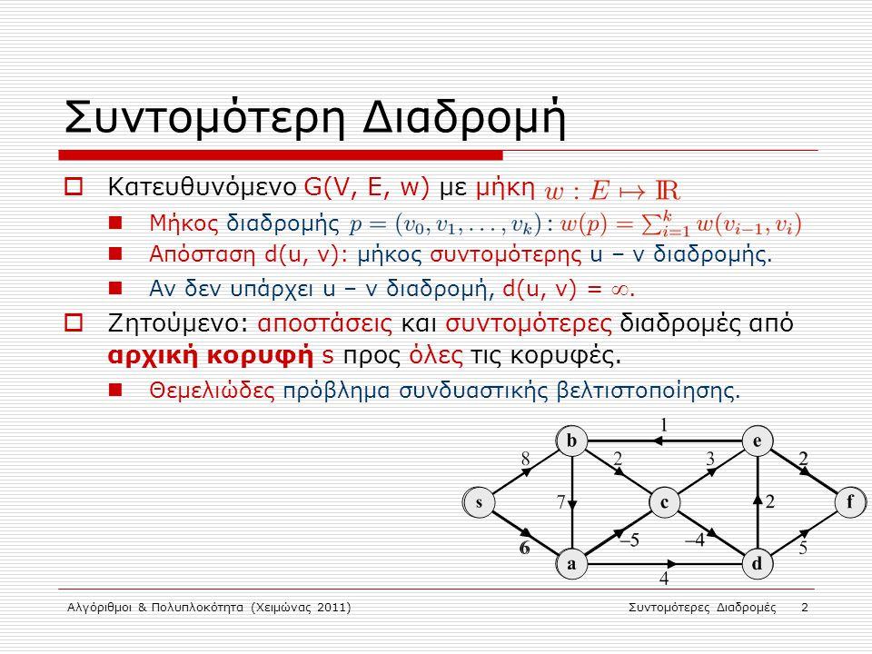 Αλγόριθμοι & Πολυπλοκότητα (Χειμώνας 2011)Συντομότερες Διαδρομές 2 Συντομότερη Διαδρομή  Κατευθυνόμενο G(V, E, w) με μήκη Μήκος διαδρομής Απόσταση d(