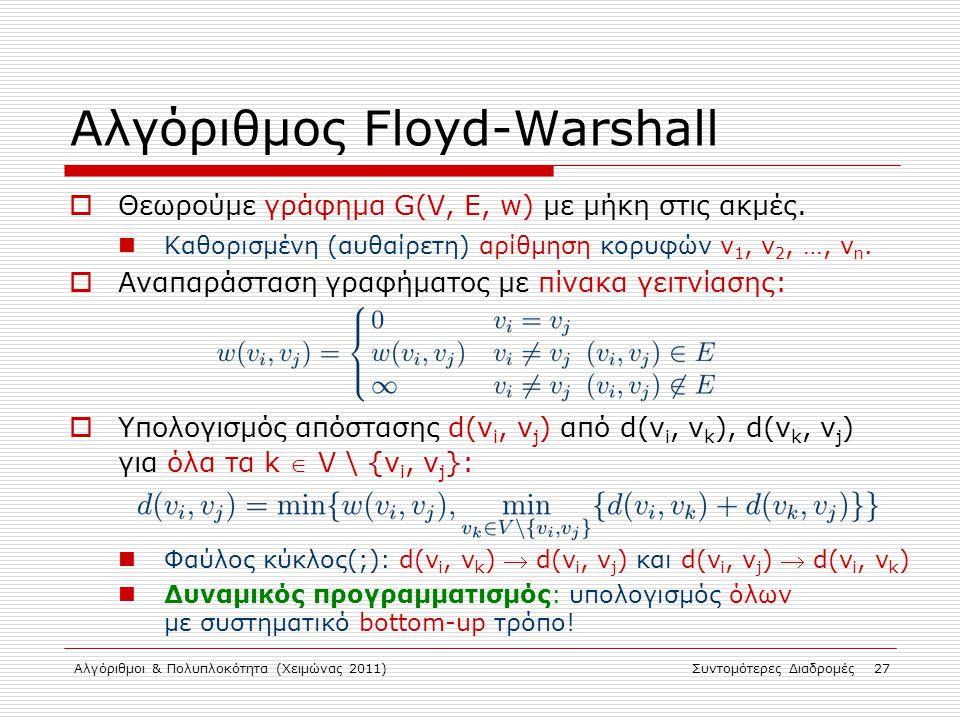 Αλγόριθμοι & Πολυπλοκότητα (Χειμώνας 2011)Συντομότερες Διαδρομές 27 Αλγόριθμος Floyd-Warshall  Θεωρούμε γράφημα G(V, E, w) με μήκη στις ακμές. Καθορι