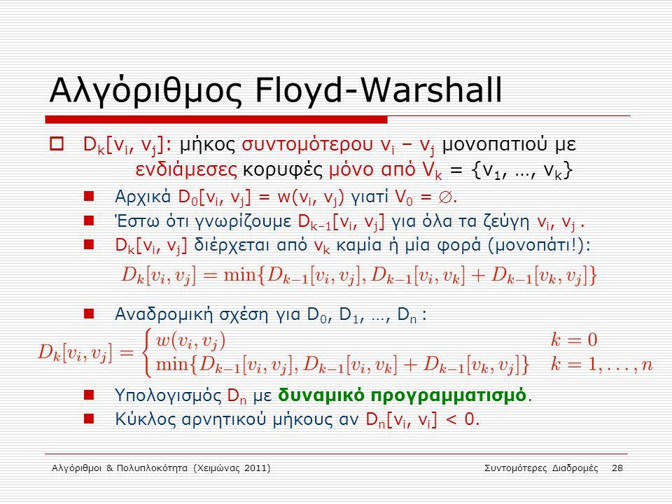 Αλγόριθμοι & Πολυπλοκότητα (Χειμώνας 2011)Συντομότερες Διαδρομές 28 Αλγόριθμος Floyd-Warshall  D k [v i, v j ]: μήκος συντομότερου v i – v j μονοπατι