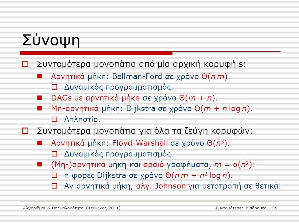 Αλγόριθμοι & Πολυπλοκότητα (Χειμώνας 2011)Συντομότερες Διαδρομές 35 Σύνοψη  Συντομότερα μονοπάτια από μία αρχική κορυφή s: Αρνητικά μήκη: Bellman-For