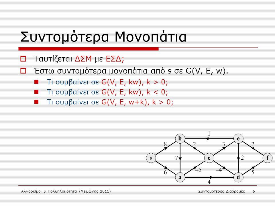 Αλγόριθμοι & Πολυπλοκότητα (Χειμώνας 2011)Συντομότερες Διαδρομές 16 Συντομότερα Μονοπάτια σε DAG  Χρόνος εκτέλεσης: γραμμικός, Θ(n + m)  Χρησιμοποιείται και για υπολογισμό μακρύτερων μονοπατιών.