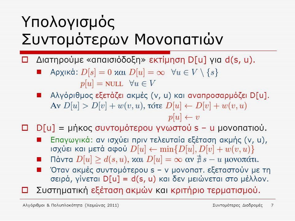 Αλγόριθμοι & Πολυπλοκότητα (Χειμώνας 2011)Συντομότερες Διαδρομές 7 Υπολογισμός Συντομότερων Μονοπατιών  Διατηρούμε «απαισιόδοξη» εκτίμηση D[u] για d(
