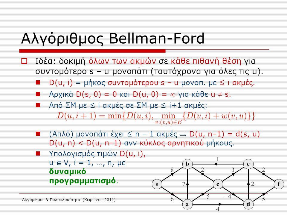 Αλγόριθμοι & Πολυπλοκότητα (Χειμώνας 2011) Αλγόριθμος Bellman-Ford  Ιδέα: δοκιμή όλων των ακμών σε κάθε πιθανή θέση για συντομότερο s – u μονοπάτι (τ