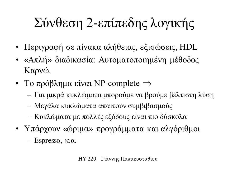 ΗΥ-220 Γιάννης Παπαευσταθίου Σύνθεση 2-επίπεδης λογικής Περιγραφή σε πίνακα αλήθειας, εξισώσεις, HDL «Απλή» διαδικασία: Αυτοματοποιημένη μέθοδος Καρνώ.
