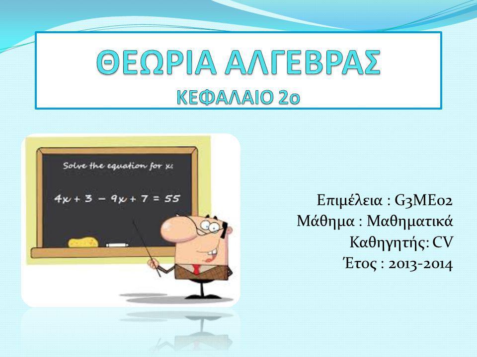 Επιμέλεια : G3ME02 Μάθημα : Μαθηματικά Καθηγητής: CV Έτος : 2013-2014