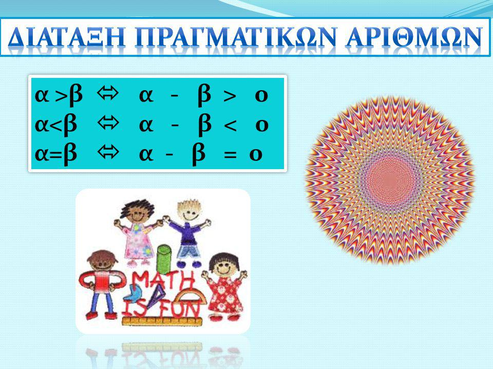 α >β  α - β > 0 α<β  α - β < 0 α=β  α - β = 0 α >β  α - β > 0 α<β  α - β < 0 α=β  α - β = 0