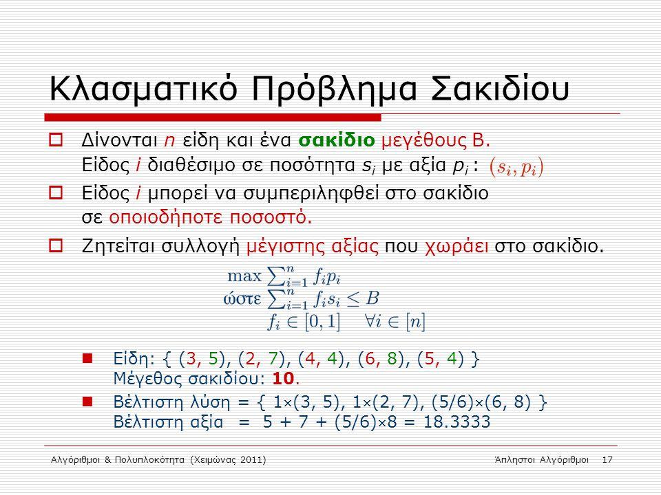 Αλγόριθμοι & Πολυπλοκότητα (Χειμώνας 2011)Άπληστοι Αλγόριθμοι 17 Κλασματικό Πρόβλημα Σακιδίου  Δίνονται n είδη και ένα σακίδιο μεγέθους Β. Είδος i δι