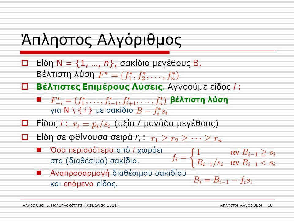 Αλγόριθμοι & Πολυπλοκότητα (Χειμώνας 2011)Άπληστοι Αλγόριθμοι 18 Άπληστος Αλγόριθμος  Είδη N = {1, …, n}, σακίδιο μεγέθους Β. Βέλτιστη λύση  Βέλτιστ