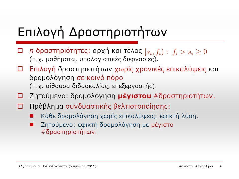 Αλγόριθμοι & Πολυπλοκότητα (Χειμώνας 2011)Άπληστοι Αλγόριθμοι 4 Επιλογή Δραστηριοτήτων  n δραστηριότητες: αρχή και τέλος (π.χ. μαθήματα, υπολογιστικέ