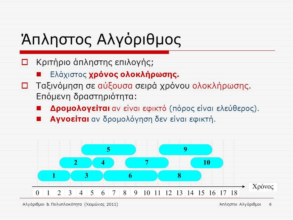 Αλγόριθμοι & Πολυπλοκότητα (Χειμώνας 2011)Άπληστοι Αλγόριθμοι 6 Άπληστος Αλγόριθμος  Κριτήριο άπληστης επιλογής; Ελάχιστος χρόνος ολοκλήρωσης.  Ταξι
