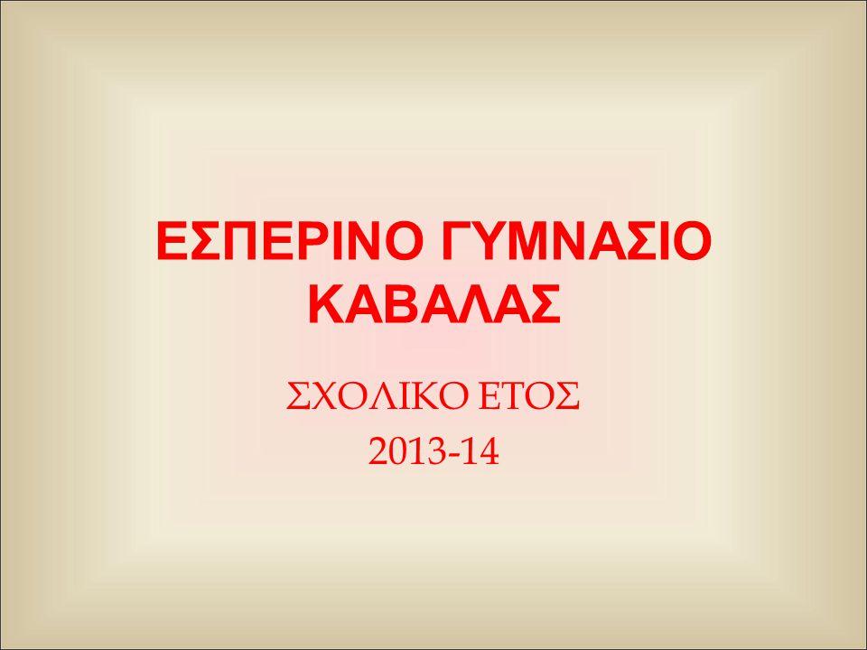 ΕΣΠΕΡΙΝΟ ΓΥΜΝΑΣΙΟ ΚΑΒΑΛΑΣ ΣΧΟΛΙΚΟ ΕΤΟΣ 2013-14