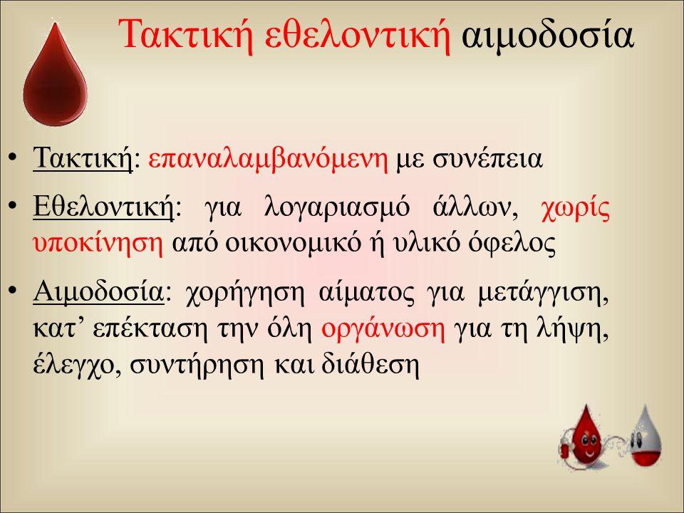 Τακτική εθελοντική αιμοδοσία Τακτική : επαναλαμβανόμενη με συνέπεια Εθελοντική : για λογαριασμό άλλων, χωρίς υποκίνηση από οικονομικό ή υλικό όφελος Α