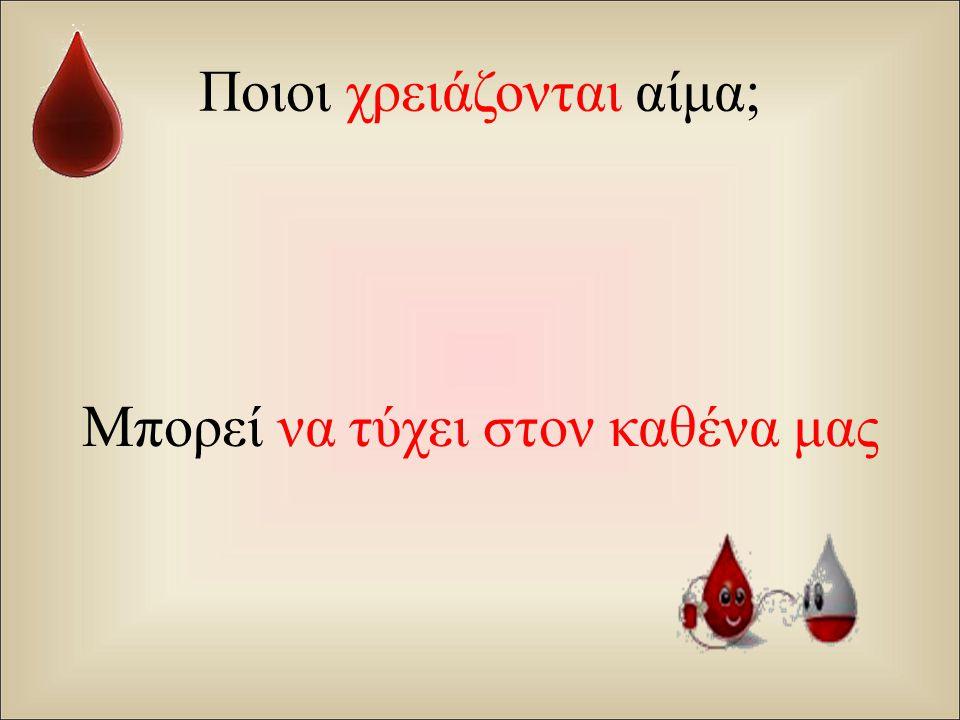 Ποιοι χρειάζονται αίμα; Μπορεί να τύχει στον καθένα μας