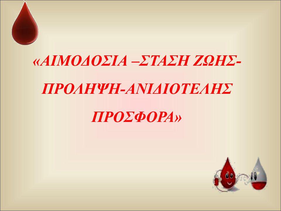 Τακτική εθελοντική αιμοδοσία Τακτική : επαναλαμβανόμενη με συνέπεια Εθελοντική : για λογαριασμό άλλων, χωρίς υποκίνηση από οικονομικό ή υλικό όφελος Αιμοδοσία : χορήγηση αίματος για μετάγγιση, κατ ' επέκταση την όλη οργάνωση για τη λήψη, έλεγχο, συντήρηση και διάθεση