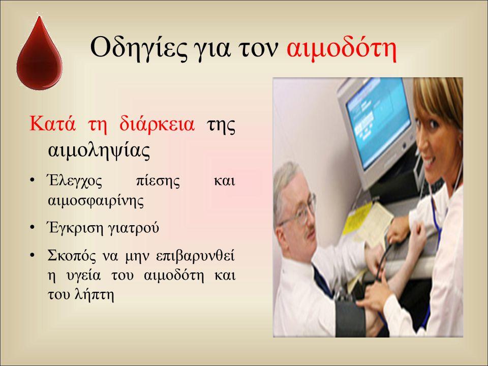 Οδηγίες για τον αιμοδότη Κατά τη διάρκεια της αιμοληψίας Έλεγχος πίεσης και αιμοσφαιρίνης Έγκριση γιατρού Σκοπός να μην επιβαρυνθεί η υγεία του αιμοδό