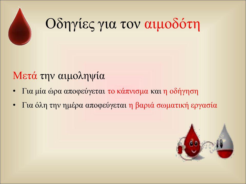 Οδηγίες για τον αιμοδότη Μετά την αιμοληψία Για μία ώρα αποφεύγεται το κάπνισμα και η οδήγηση Για όλη την ημέρα αποφεύγεται η βαριά σωματική εργασία