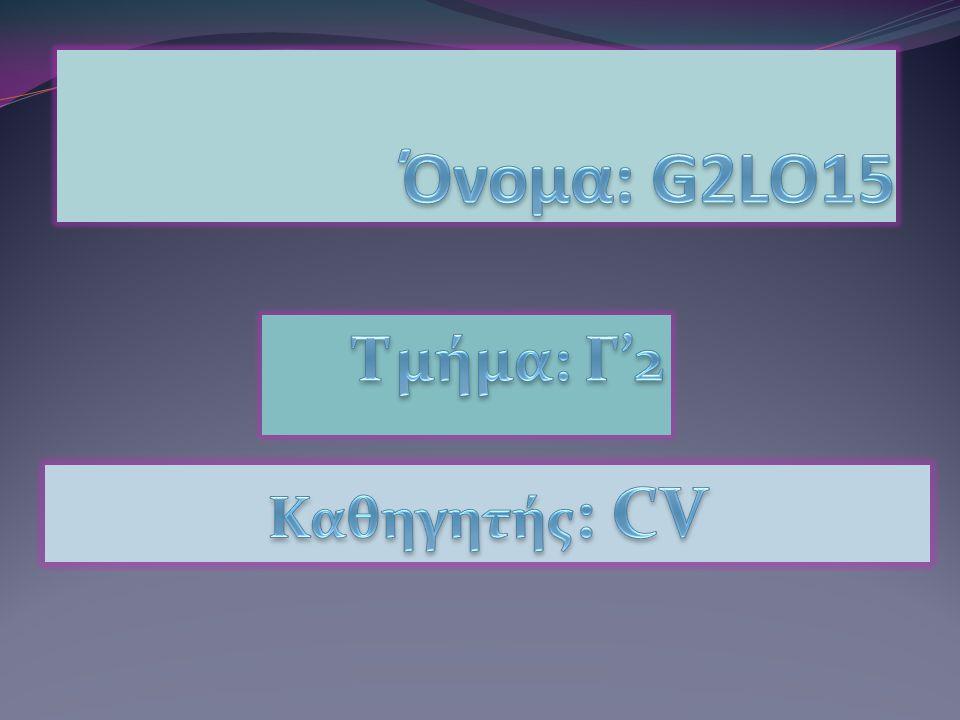Μια εξίσωση της μορφής αχ + βχ = γ όπου α,β,γ είναι πραγματικοί αριθμοί και x, y μεταβλητές, ονομάζεται γραμμική εξίσωση με δύο αγνώστους.